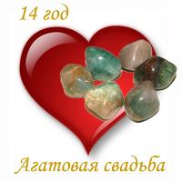 Жене свадьбы поздравления 14 лет Годовщина свадьбы