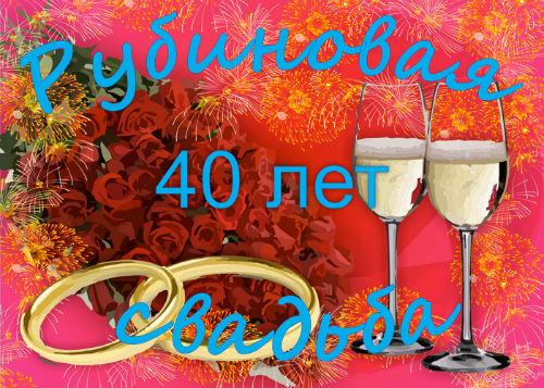 40 Летие свадьбы как называется что дарить